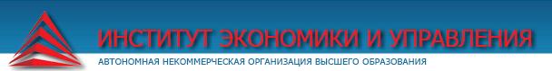 институт экономики и управления в туле АНО ВПО ИЭУ